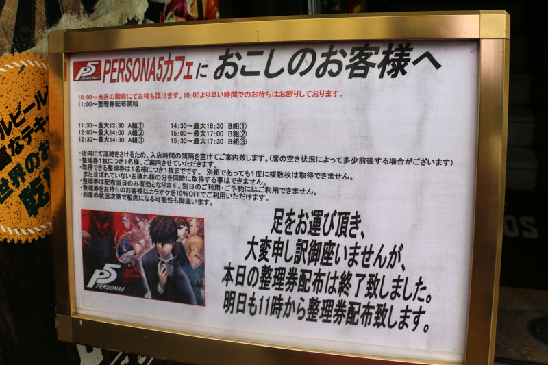 Persona 5 Cafe Sign