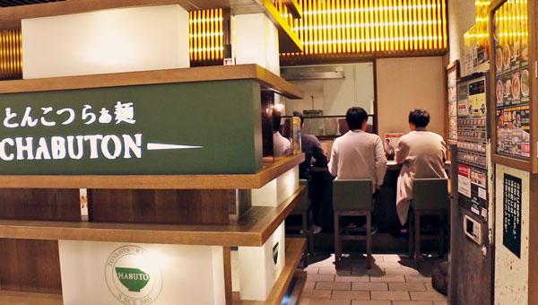 Chabuton ramen bar