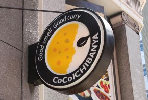 coco-curry-ichibanya