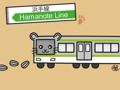 Hamanote Line
